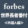 2015年版フォーブス世界長者番付・億万長者の名言集≪外国人編≫