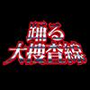 ドラマ『踊る大捜査線』の名セリフ・名言集