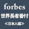 2015年版フォーブス世界長者番付・億万長者の名言集≪日本人編≫