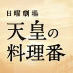【人気ドラマ】 『天皇の料理番』の名語録・名言集