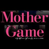 マザー・ゲーム ドラマ 名言