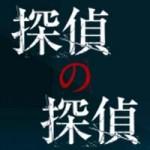 『探偵の探偵』(第3話) の名言集・HD動画『探偵と刑事に一番求められる素養は何だと思う?』