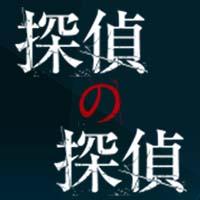 探偵の探偵ドラマ名言3話