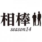 ドラマ『相棒14 (第2話)』の視聴率・HD動画