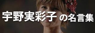 宇野実彩子 AAA