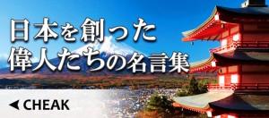 日本を創った偉人たちの名言集