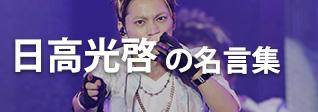 日高光啓 AAA