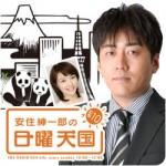 【書き起こし】TBSラジオ『安住紳一郎の日曜天国』