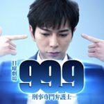 ドラマ「99.9-刑事専門弁護士-」の名セリフ・名言集