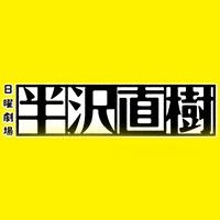 半沢直樹 名言集 ドラマ