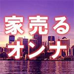 新ドラマ『家売るオンナ』の名セリフ・名言集