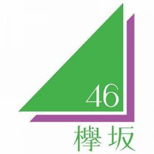 欅坂46 名言