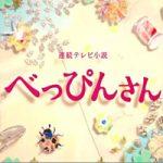 ドラマ「べっぴんさん」の名セリフ・名言集