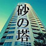 新ドラマ『砂の塔〜知りすぎた隣人』の名セリフ・名言集