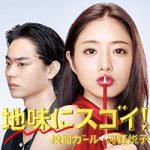 ドラマ『校閲ガール・河野悦子』の名セリフ・名言集