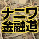 ドラマ『ナニワ金融道 』の名セリフ・名言集
