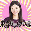 新ドラマ『東京タラレバ娘』の名セリフ・名言集