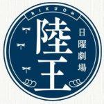 池井戸潤ドラマ『陸王』の名セリフ・名言集