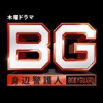 ドラマ『BG~身辺警護人~』の名セリフ・名言集