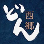 ドラマ『西郷どん』の名セリフ・名言集
