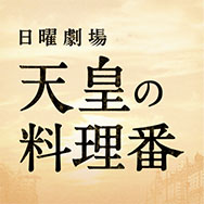 天皇の料理番 名言 ドラマ