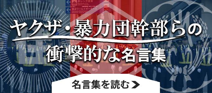 ヤクザ・暴力団幹部らの衝撃的な名言集