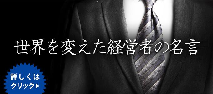 経営者 名言 ビジネス 格言