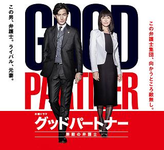 グッドパートナー 無敵の弁護士 ドラマ
