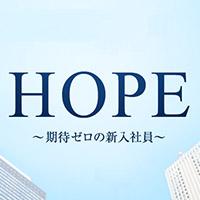 HOPE 期待ゼロの新入社員 ドラマ