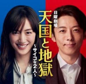 新ドラマ『天国と地獄 〜サイコな2人〜』の名セリフ・名言集
