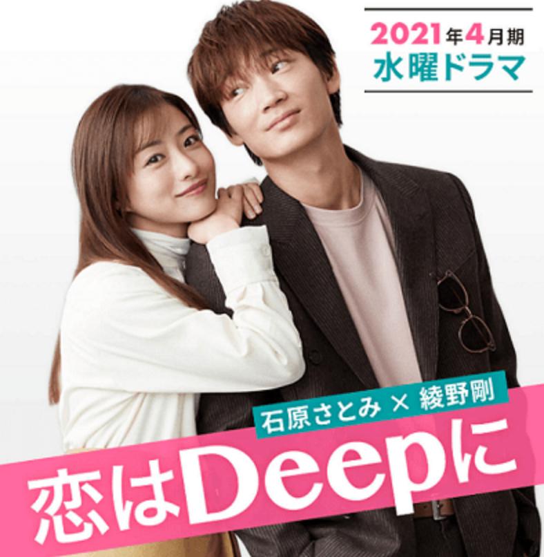 新ドラマ『恋はDeepに』の名セリフ・名言集