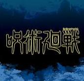 アニメ『呪術廻戦』の名セリフ・名言集
