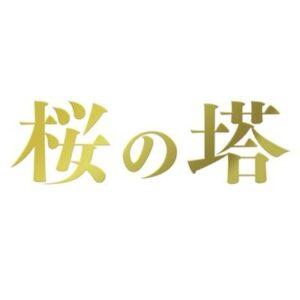 2021年4月ドラマ『桜の塔』の名セリフ・名言集