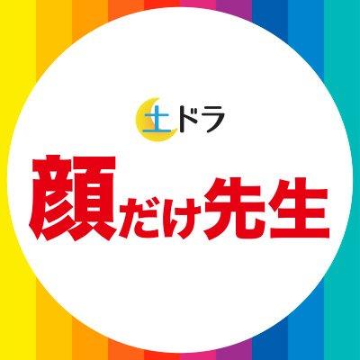 【毎週更新】ドラマ『顔だけ先生』の名セリフ・名言集