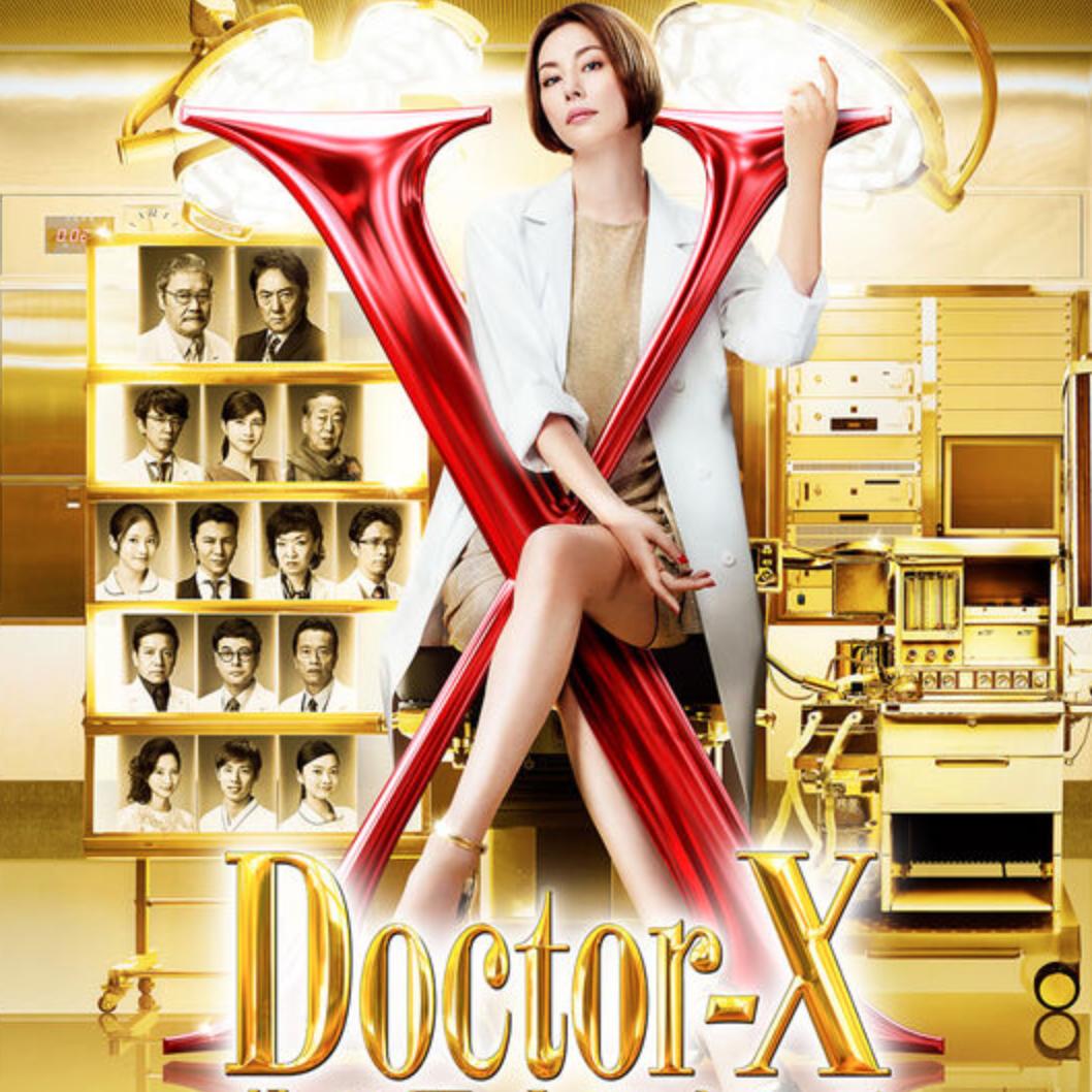 【毎週更新】ドラマ『ドクターX・大門未知子』の名セリフ・名言集